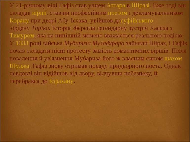 У 21-річному віці Гафіз став учнемАттаравШіразі. Вже тоді він складаввірш...