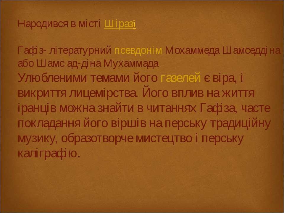 Народився в місті Шіразі Гафіз-літературнийпсевдонімМохаммеда Шамседдіна а...