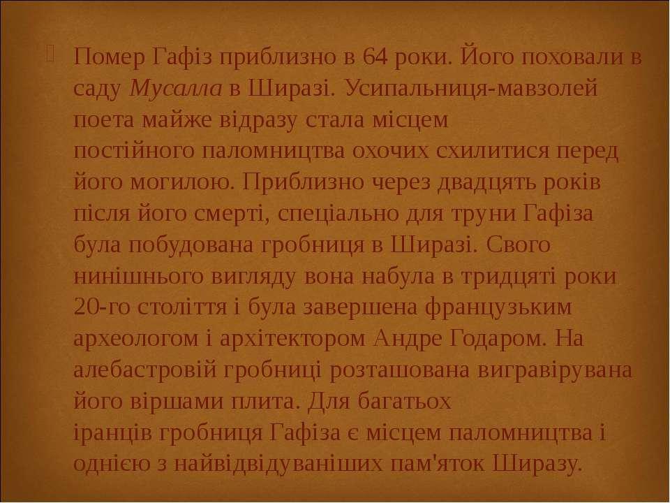 Помер Гафіз приблизно в 64 роки. Його поховали в садуМусаллавШиразі. Усипа...
