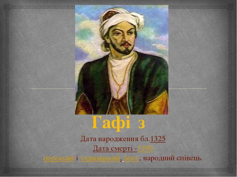 Гафі з Дата народження бл.1325 Дата смерті -1390 перськийітаджицький, поет,...