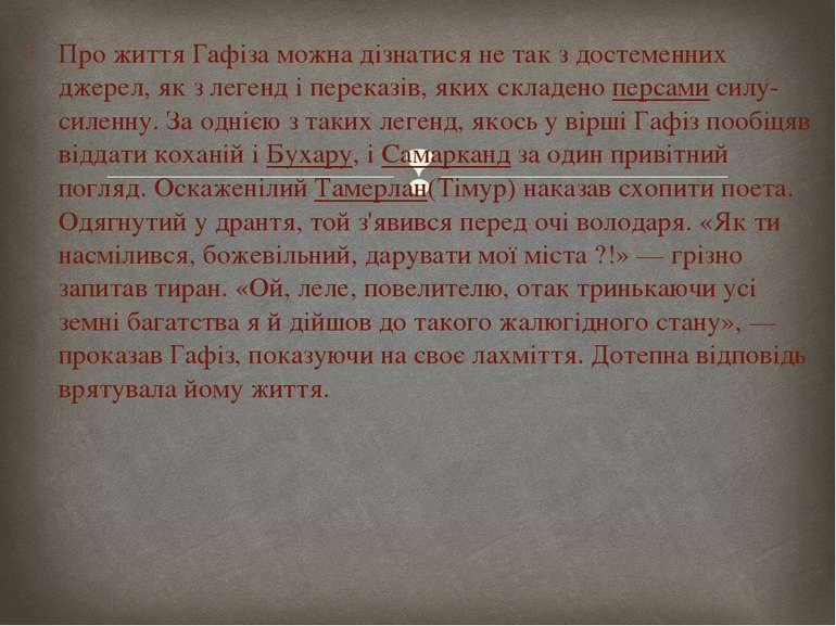 Про життя Гафіза можна дізнатися не так з достеменних джерел, як з легенд і п...