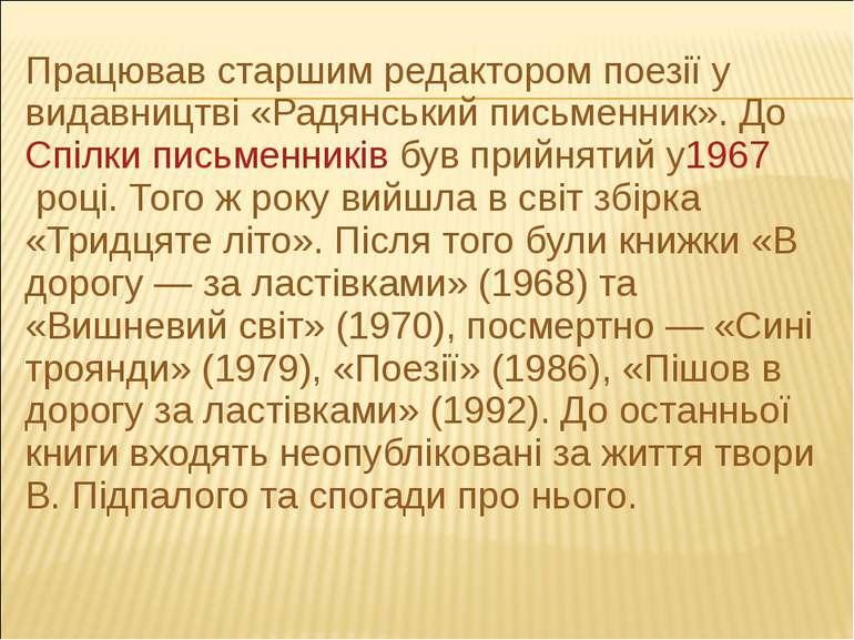 Працював старшим редактором поезії у видавництві «Радянський письменник». До...