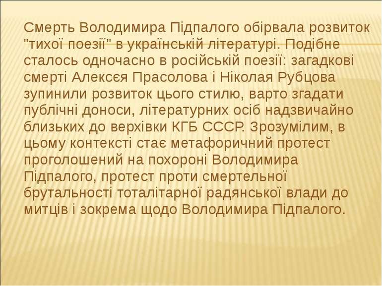 """Смерть Володимира Підпалого обірвала розвиток """"тихої поезії"""" в українській лі..."""