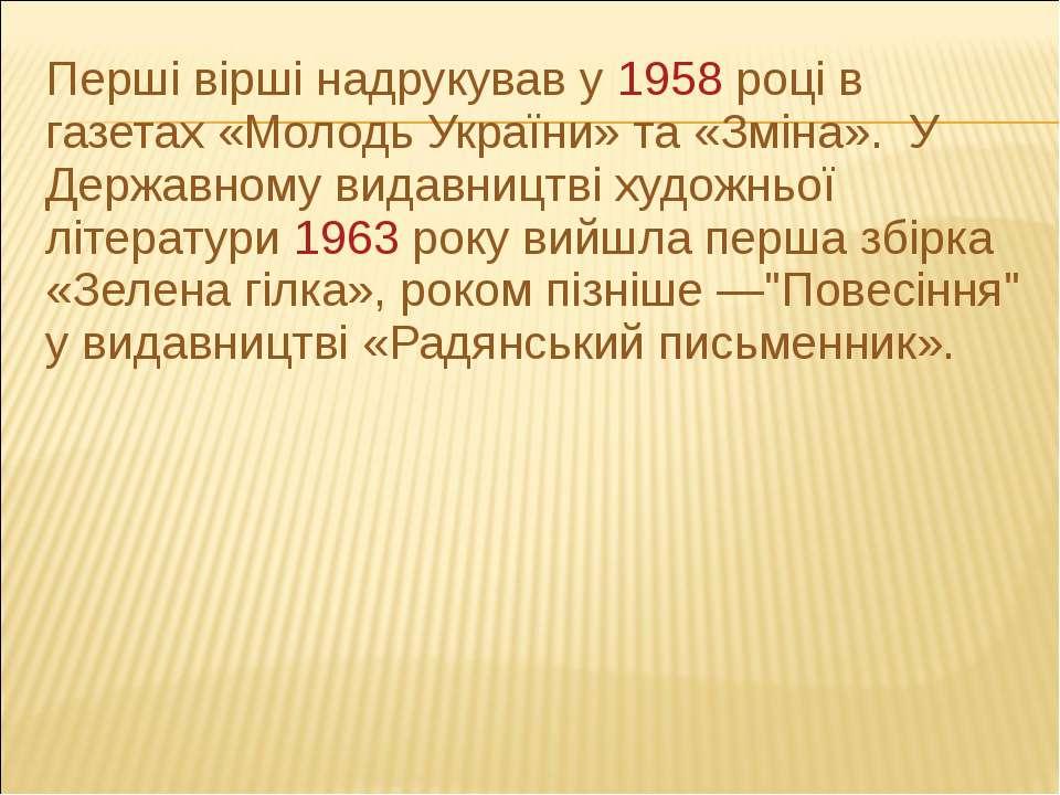 Перші вірші надрукував у1958році в газетах «Молодь України» та «Зміна». У ...