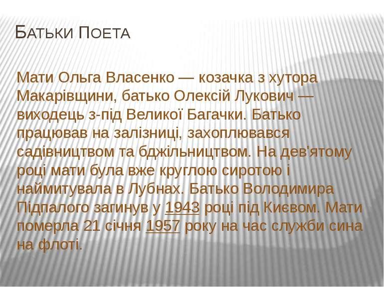 БАТЬКИ ПОЕТА Мати Ольга Власенко— козачка з хутора Макарівщини, батько Олекс...