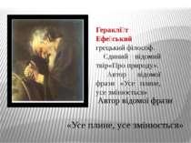 Гераклі т Ефе ський грецький філософ. Єдиний відомий твір«Про природу». Автор...
