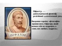 Піфаго р .— давньогрецькийфілософ, релігійний та політичний діяч, Введення...