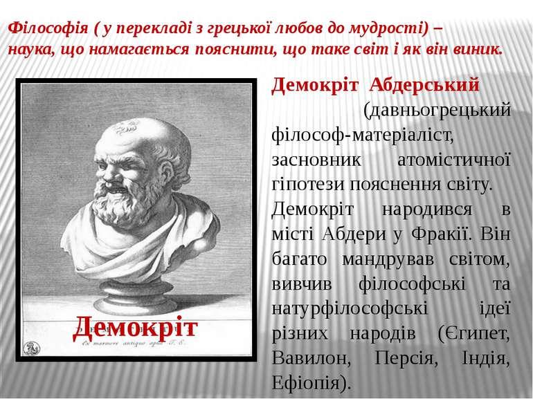 Демокріт Абдерський (давньогрецький філософ-матеріаліст, засновник атомістичн...