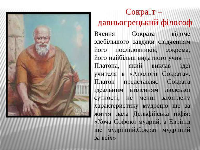 Сокра т – давньогрецький філософ Вчення Сократа відоме здебільшого завдяки св...