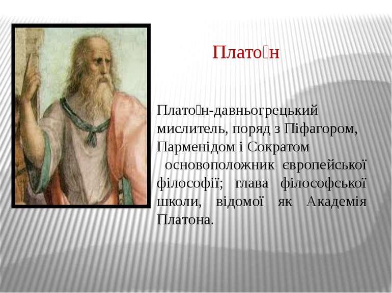 Плато н-давньогрецький мислитель, поряд з Піфагором, Парменідом і Сократом ос...
