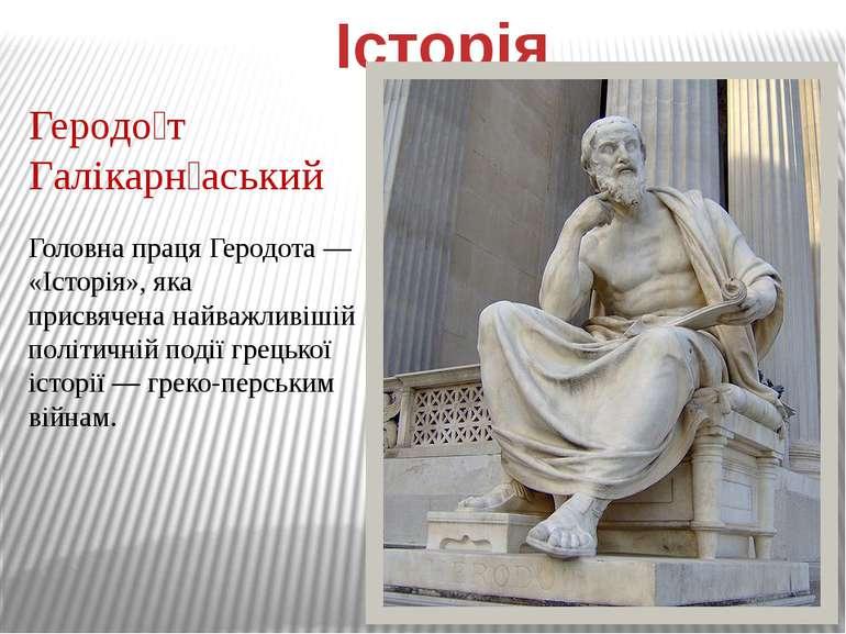Історія Геродо т Галікарн аський Головна праця Геродота — «Історія», яка прис...