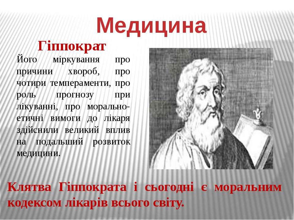 Гіппократ Медицина Його міркування про причини хвороб, про чотири темперамент...