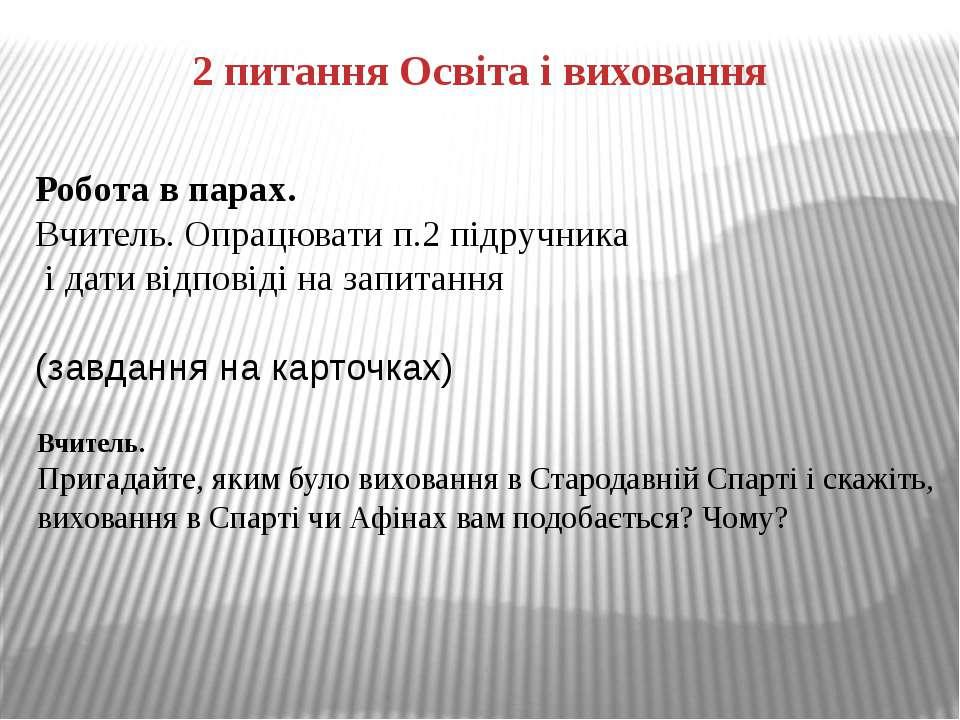2 питання Освіта і виховання Робота в парах. Вчитель. Опрацювати п.2 підручни...