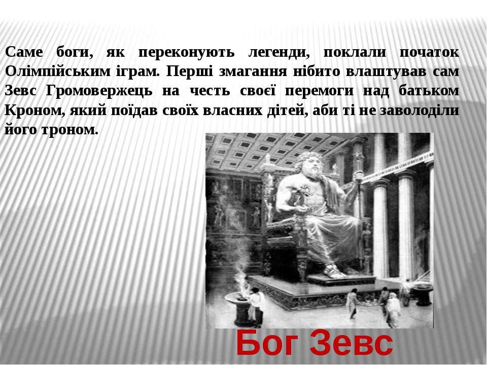 Саме боги, як переконують легенди, поклали початок Олімпійським іграм. Перші ...