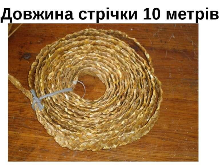 Довжина стрічки 10 метрів