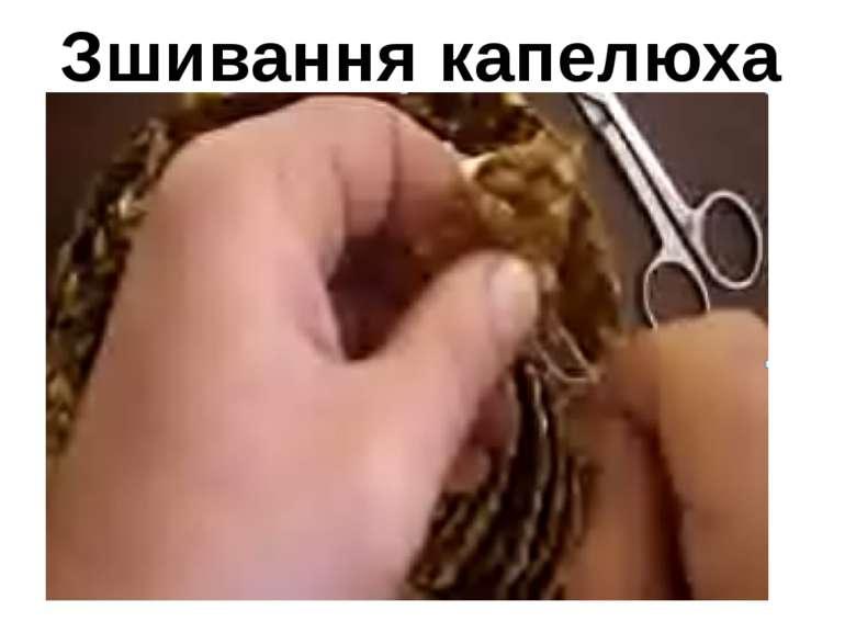 Зшивання капелюха