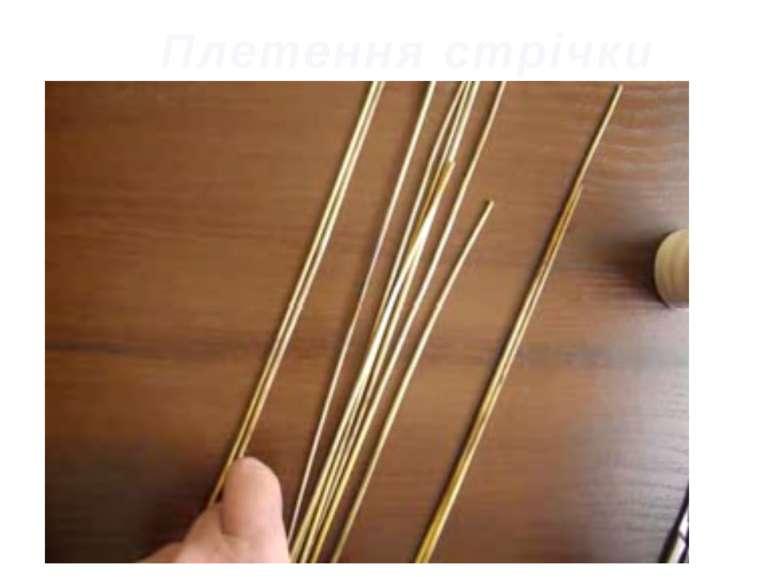 Плетення стрічки