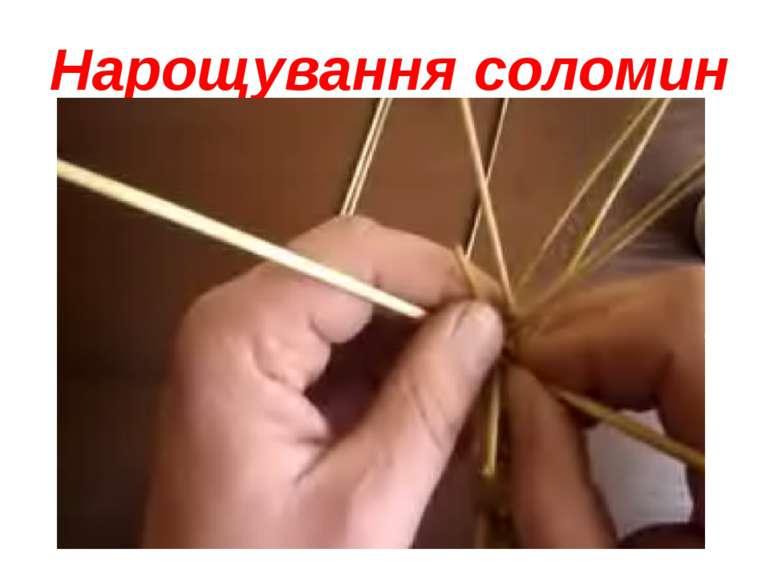 Нарощування соломин