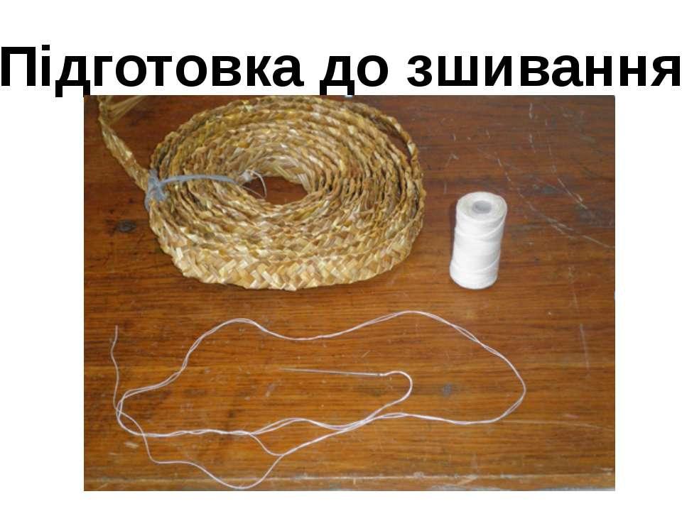 Підготовка до зшивання