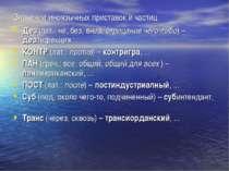 Значение иноязычных приставок и частиц Дез (лат.: не, без, вниз, отрицание че...