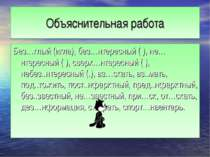 Объяснительная работа Без…глый (игла), без…нтересный ( ), не…нтересный ( ), с...