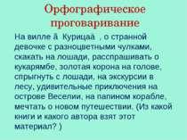 Орфографическое проговаривание На вилле ≪Курица≫, о странной девочке с разноц...