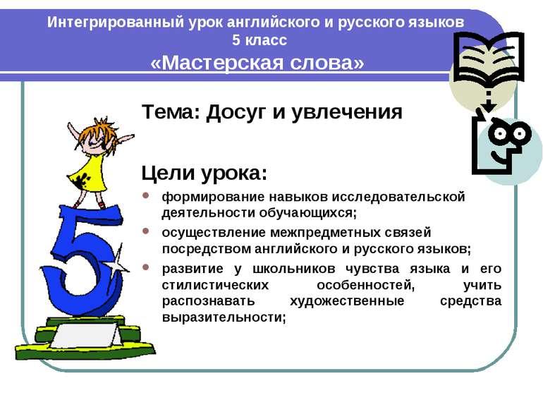 Интегрированный урок английского и русского языков 5 класс «Мастерская слова»...