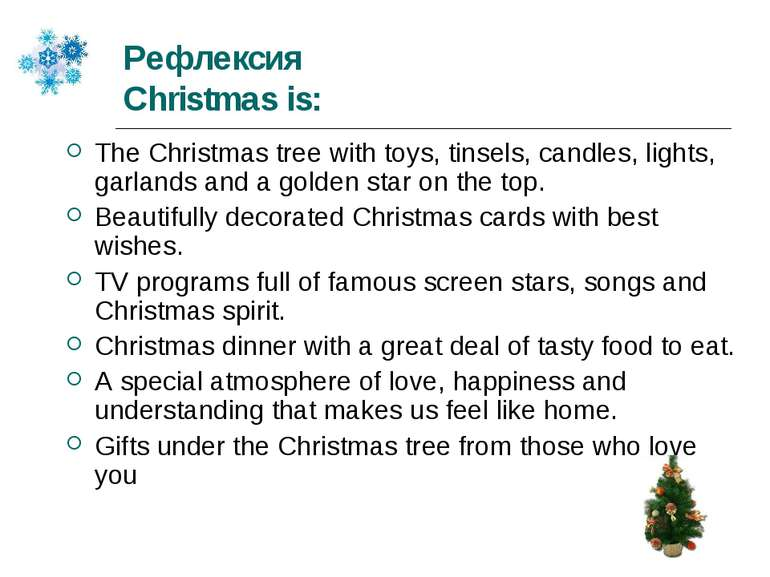 Рефлексия Christmas is: The Christmas tree with toys, tinsels, candles, light...