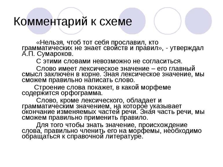 Комментарий к схеме «Нельзя, чтоб тот себя прославил, кто грамматических не з...
