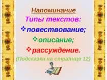 Напоминание Типы текстов: повествование; описание; рассуждение. (Подсказка на...