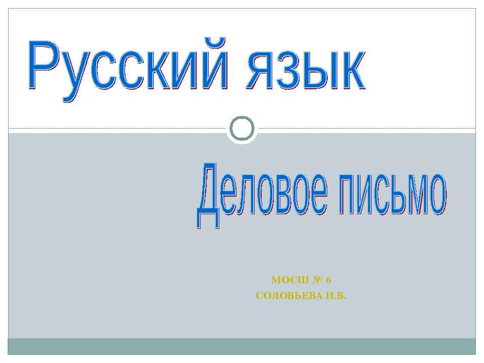 МОСШ № 6 СОЛОВЬЕВА И.В.