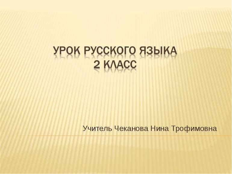 Учитель Чеканова Нина Трофимовна