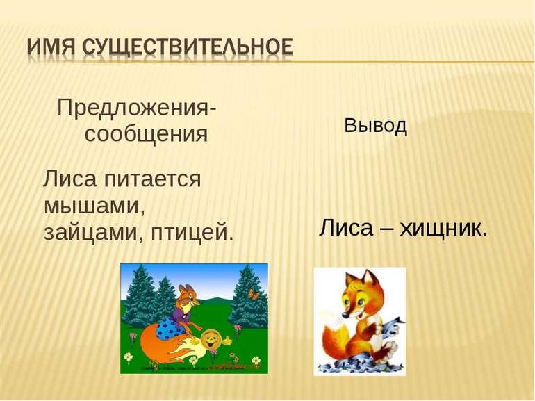 Предложения-сообщения Лиса питается мышами, зайцами, птицей. Вывод Лиса – хищ...