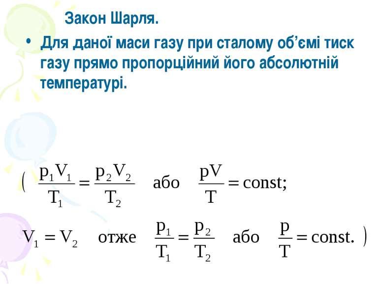Закон Шарля. Для даної маси газу при сталому об'ємі тиск газу прямо пропорцій...