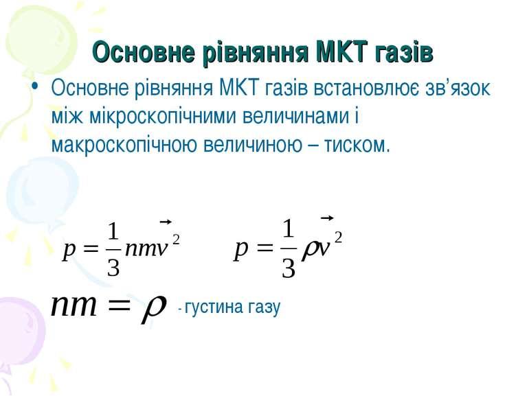 Основне рівняння МКТ газів Основне рівняння МКТ газів встановлює зв'язок між ...