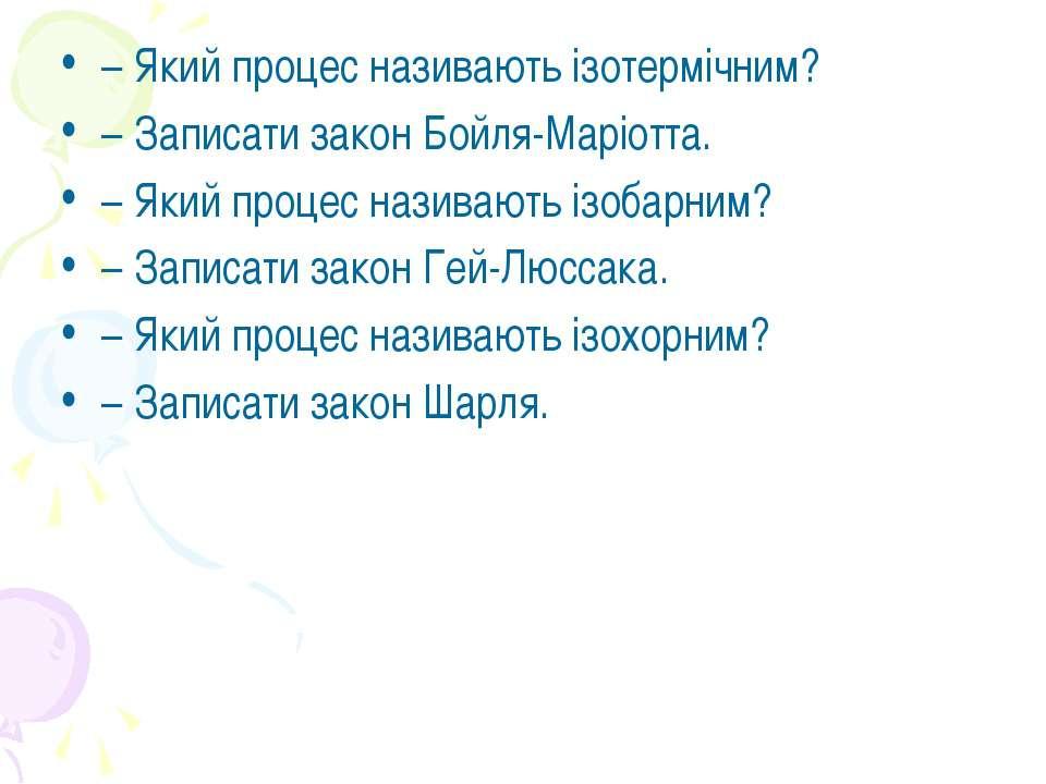 – Який процес називають ізотермічним? – Записати закон Бойля-Маріотта. – Який...