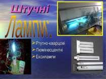 Штучні Ртутно-кварцові Люмінесцентні Ексилампи