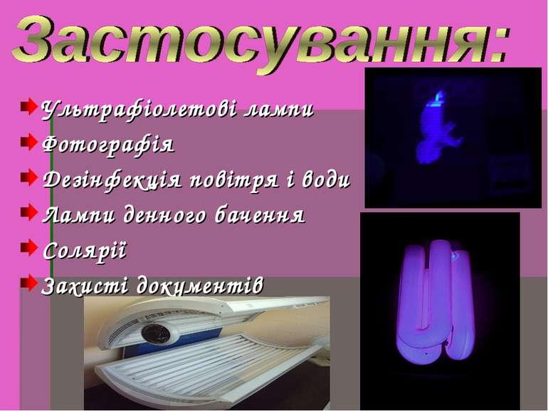 Ультрафіолетові лампи Фотографія Дезінфекція повітря і води Лампи денного бач...