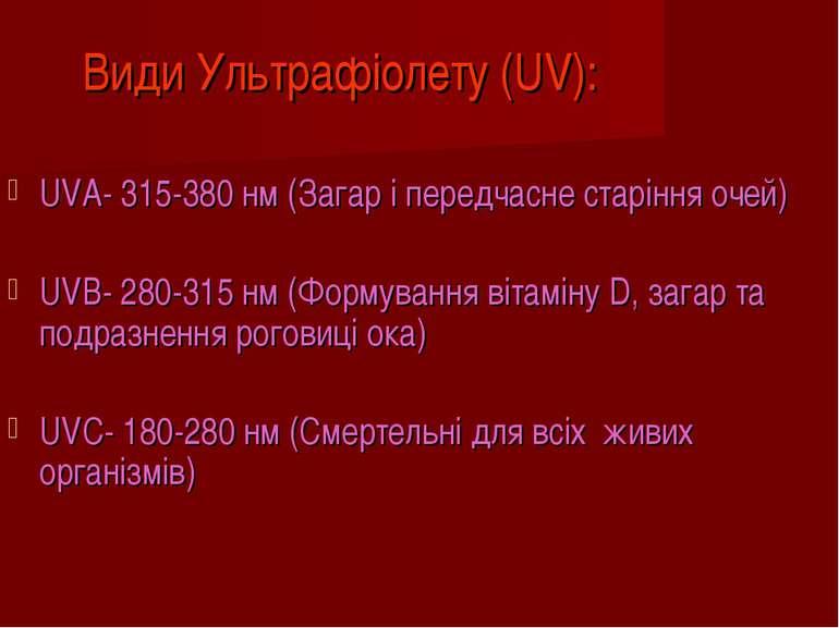 Види Ультрафіолету (UV): UVA- 315-380 нм (Загар і передчасне старіння очей) U...