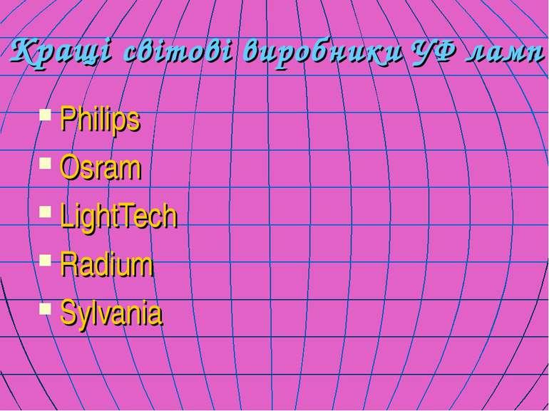 Кращі світові виробники УФ ламп Philips Osram LightTech Radium Sylvania