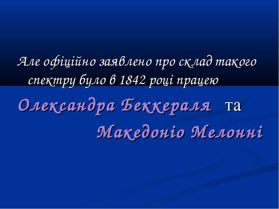 Але офіційно заявлено про склад такого спектру було в 1842 році працею Олекса...