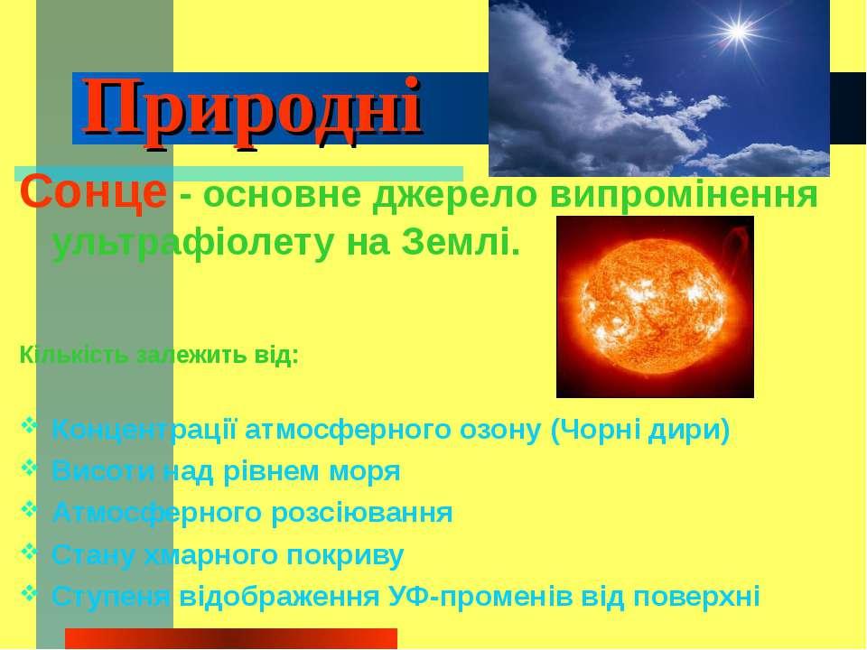 Природні Сонце - основне джерело випромінення ультрафіолету на Землі. Кількіс...