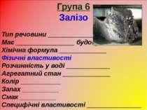 Група 6 Залізо Тип речовини ______________ Має ________________ будову. Хіміч...