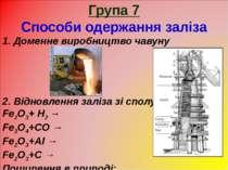 Група 7 Способи одержання заліза 1. Доменне виробництво чавуну 2. Відновлення...