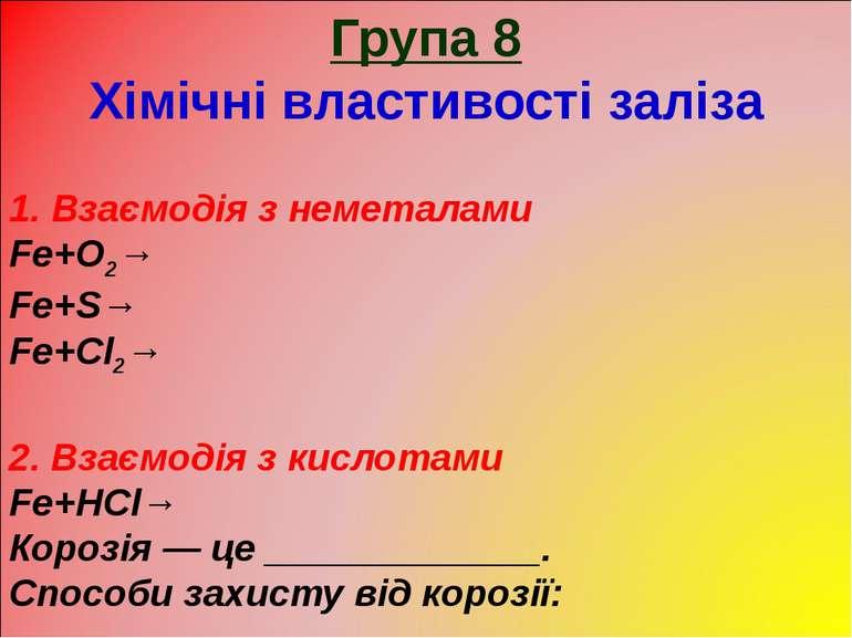 Група 8 Хімічні властивості заліза 1. Взаємодія з неметалами Fe+O2→ Fe+S→ Fe+...