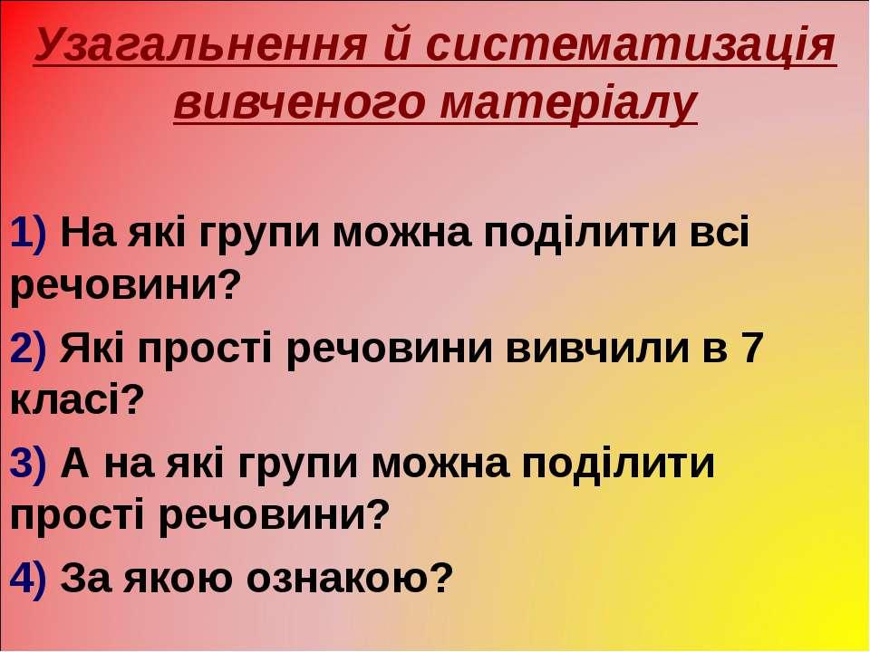 Узагальнення й систематизація вивченого матеріалу 1) На які групи можна поділ...