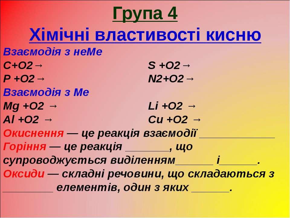 Група 4 Хімічні властивості кисню Взаємодія з неМе C+O2→ S +O2→ P +O2→ N2+O2→...