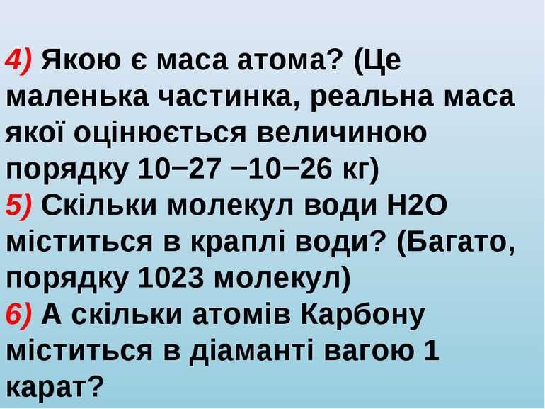 4) Якою є маса атома? (Це маленька частинка, реальна маса якої оцінюється вел...