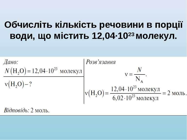 Обчисліть кількість речовини в порції води, що містить 12,04·1023 молекул.