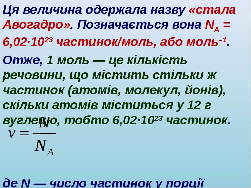 Ця величина одержала назву «стала Авогадро». Позначається вона NA = 6,02·1023...